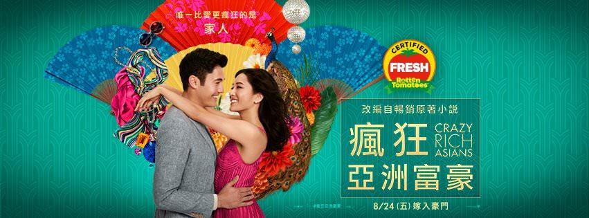 Movie, Crazy Rich Asians(美國, 2018) / 瘋狂亞洲富豪(台) / 我的超豪男友(港) / 摘金奇缘(網), 電影海報, 台灣, 橫版