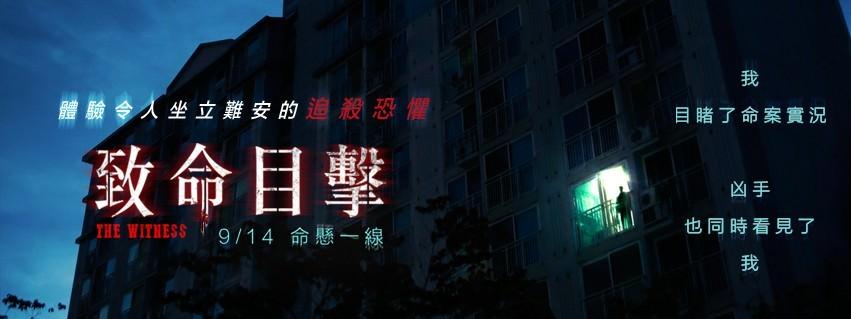 Movie, 목격자(韓國, 2018) / 致命目擊(台) / The Witness(英文) / 目击者(網), 電影海報, 台灣, 橫版
