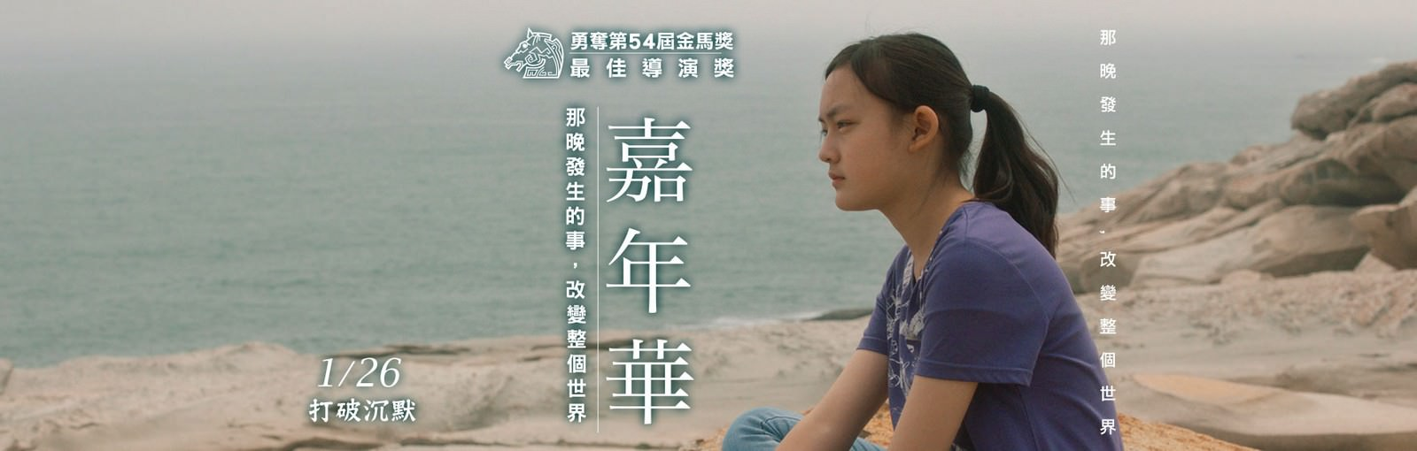 Movie, 嘉年华(中國.法國, 2017) / 嘉年華(台灣) / Angels Wear White(英文), 電影海報, 台灣, 橫版