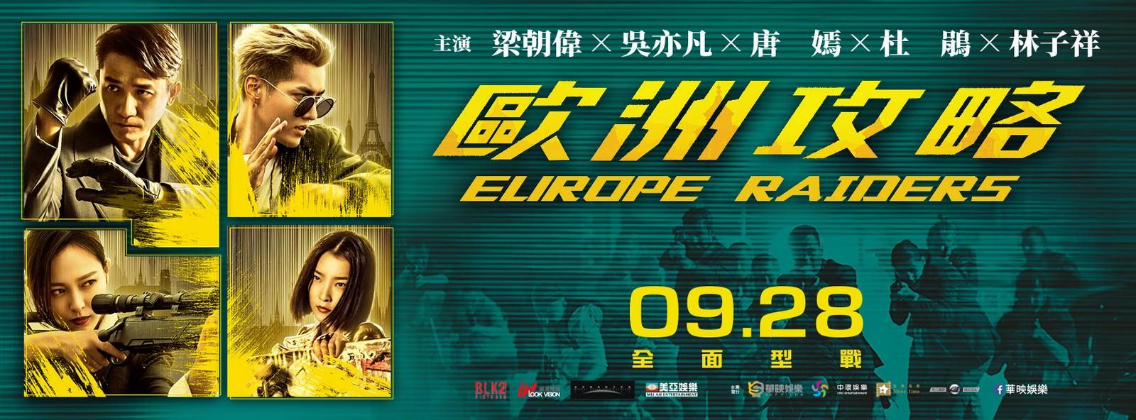 Movie, 歐洲攻略(中國.香港, 2018) / 歐洲攻略(台灣) / 欧洲攻略(中國) / Europe Raiders(英文), 電影海報, 台灣, 橫版