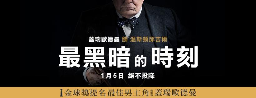 Movie, Darkest Hour(英國, 2017) / 最黑暗的時刻(台灣) / 至暗时刻(中國) / 黑暗對峙(香港), 電影海報, 台灣, 橫版