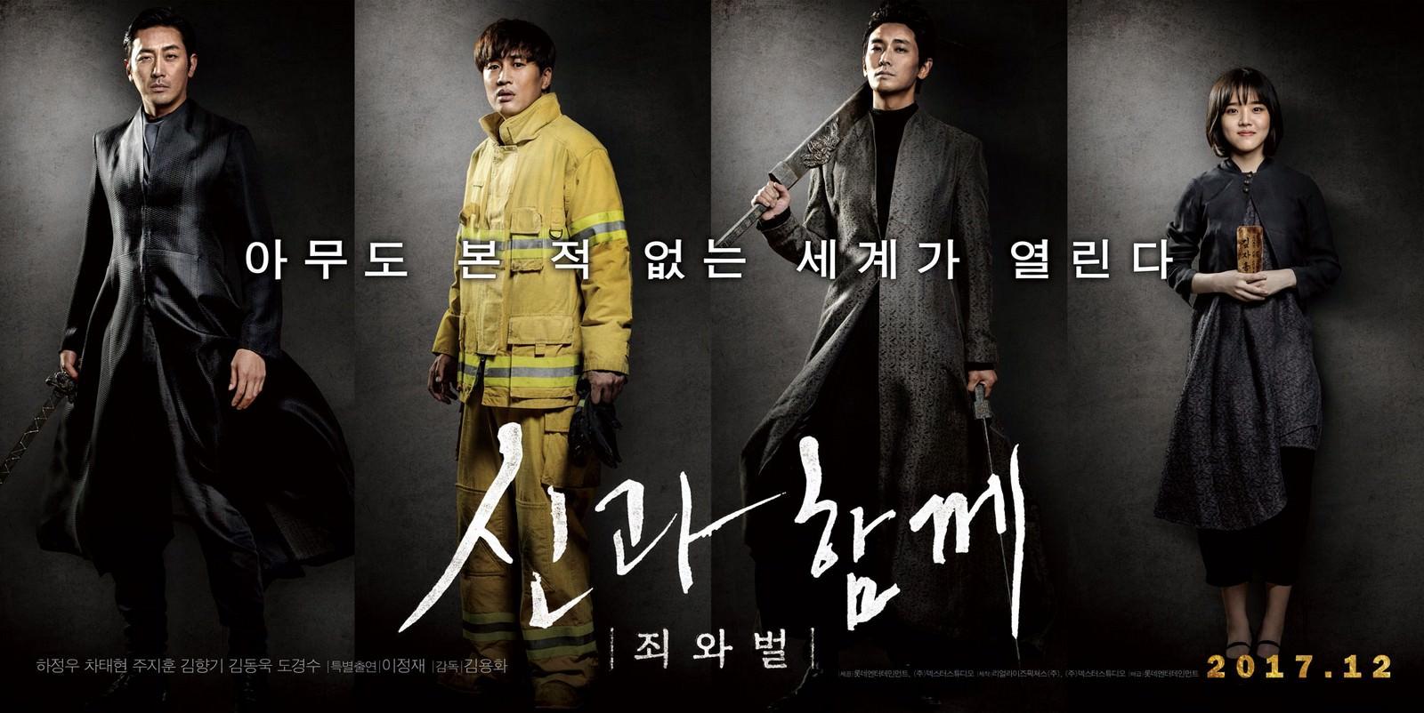 Movie, 신과 함께: 죄와 벌(韓國, 2017) / 與神同行(台灣) / Along with the Gods: The Two Worlds(英文), 電影海報, 韓國, 橫版