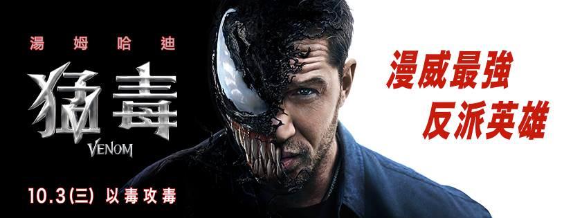 Movie, Venom(美國, 2018年) / 猛毒(台灣) / 毒液:致命守护者(中國) / 毒魔(香港), 電影海報, 台灣, 橫版
