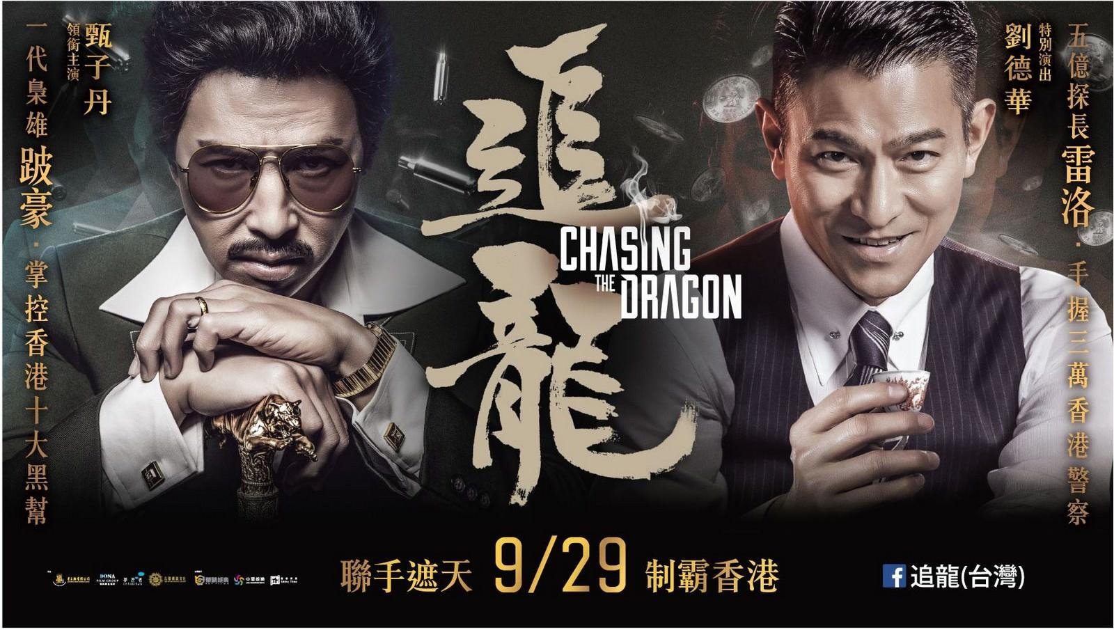 Movie, 追龍(香港, 2017年) / 追龍(台灣) / 追龙(中國) / Chasing the Dragon(英文), 電影海報, 台灣, 橫版