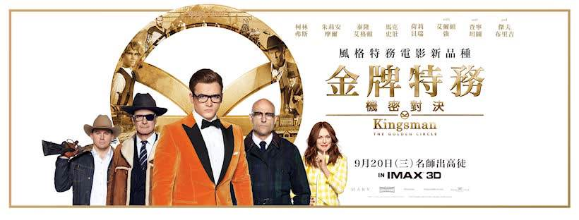 Movie, Kingsman: The Golden Circle(美國, 2017年) / 金牌特務:機密對決(台灣) / 王牌特工2:黄金圈(中國) / 皇家特工:金圈子(香港), 電影海報, 台灣, 橫版