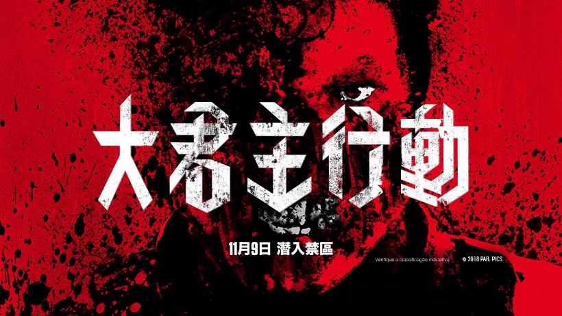 Movie, Overlord(美國, 2018年) / 大君主行動(台灣) / 大君主之役(香港) / 霸主(網路), 電影海報, 台灣, 橫板