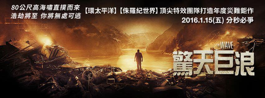 Movie, Bølgen(挪威, 2015年) / 驚天巨浪(台灣) / 驚逃駭浪(香港) / The Wave(英文) / 海浪(網路), 電影海報, 台灣, 橫版