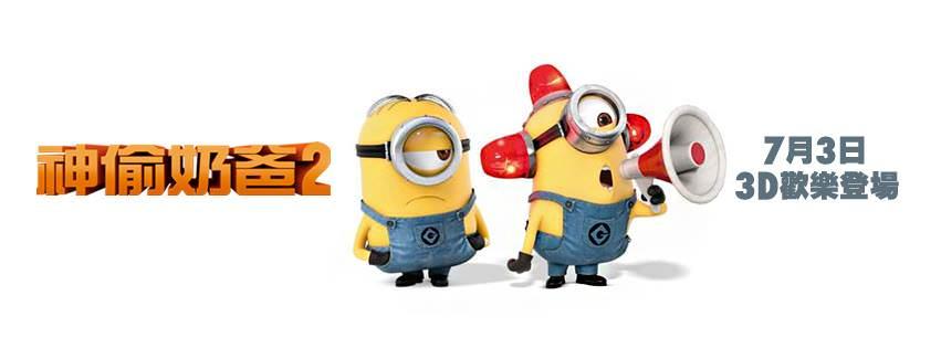 Movie, Despicable Me 2(美國, 2013年) / 神偷奶爸2(台灣.中國) / 壞蛋獎門人2(香港), 電影海報, 台灣, 橫版