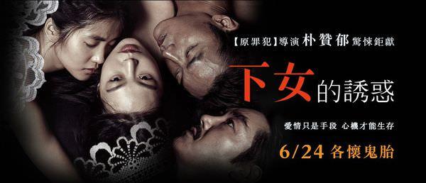 Movie, 아가씨(韓國, 2016年) / 下女的誘惑(台灣) / 下女誘罪(香港) / The Handmaiden(英文) / 小姐(網路), 電影海報, 台灣, 橫版