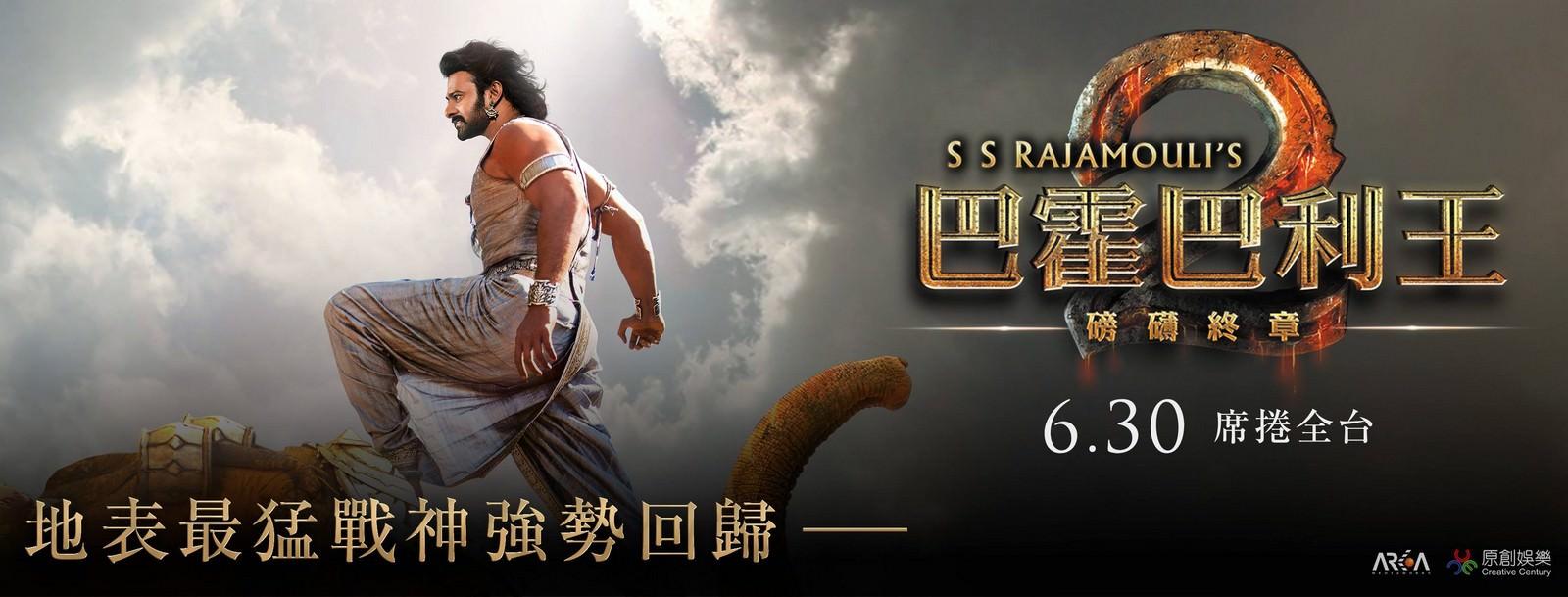Movie, Baahubali 2: The Conclusion(印度, 2017年) / 巴霍巴利王:磅礡終章(台灣) / 巴霍巴利王(下):终结(網路), 電影海報, 台灣, 橫版
