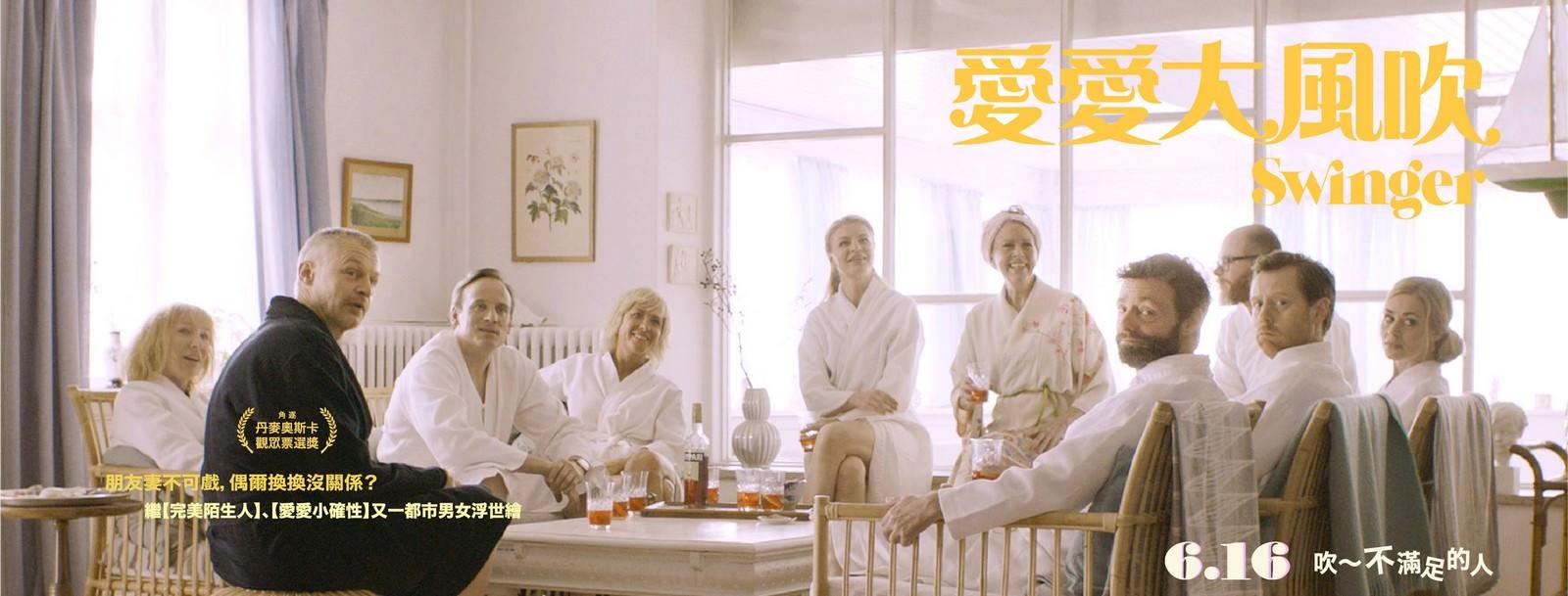 Movie, Swinger(丹麥, 2016年) / 愛愛大風吹(台灣) / 换爱大冒险(網路), 電影海報, 台灣, 橫版