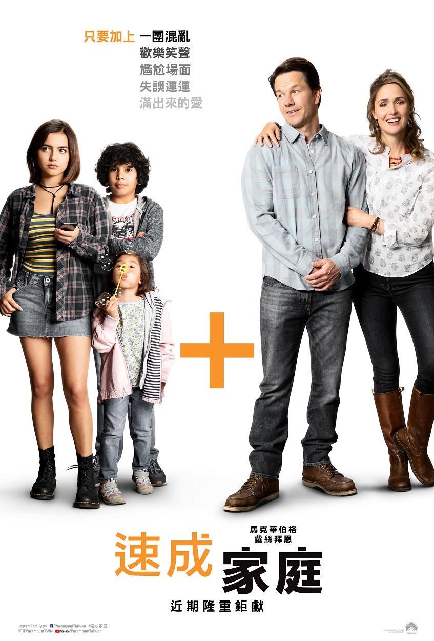 Movie, Instant Family(美國, 2018年) / 速成家庭(台灣) / 失驚無神一家人(香港), 電影海報, 台灣