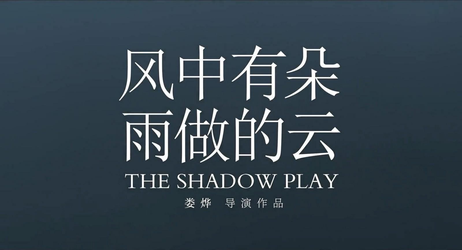 Movie, 风中有朵雨做的云(中國, 2018年) / 風中有朵雨做的雲(台灣) / Cloud in the Wind(英文) / The Shadow Play(英文), 電影海報, 中國, 橫版