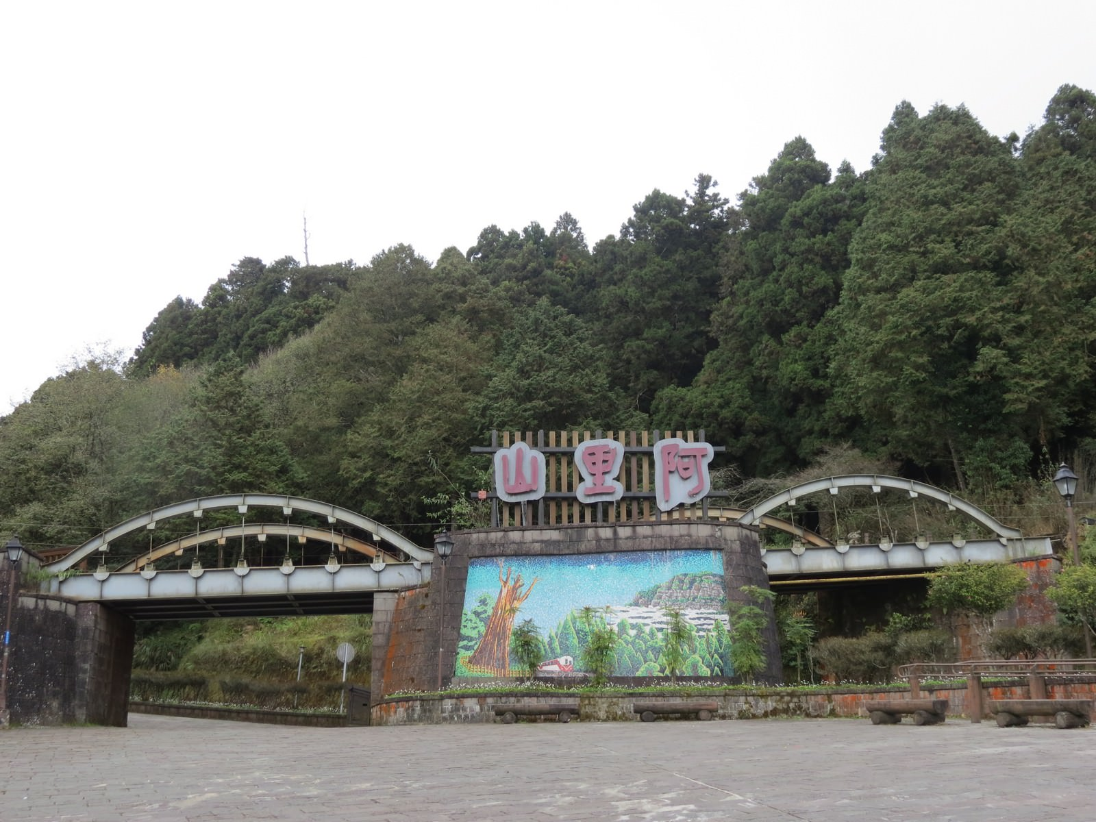 阿里山國家風景區(Alishan National Scenic Area)