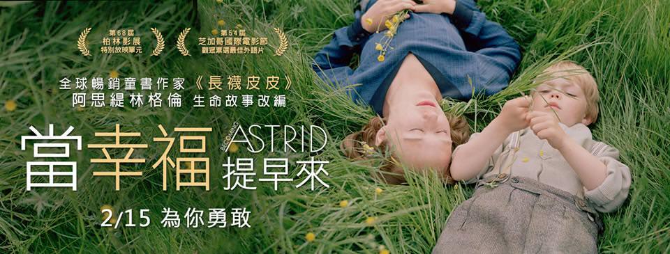 Movie, Unga Astrid(瑞典, 2018年) / 當幸福提早來(台灣) / Becoming Astrid(英文) / 关于阿斯特丽德(網路), 電影海報, 台灣, 橫版