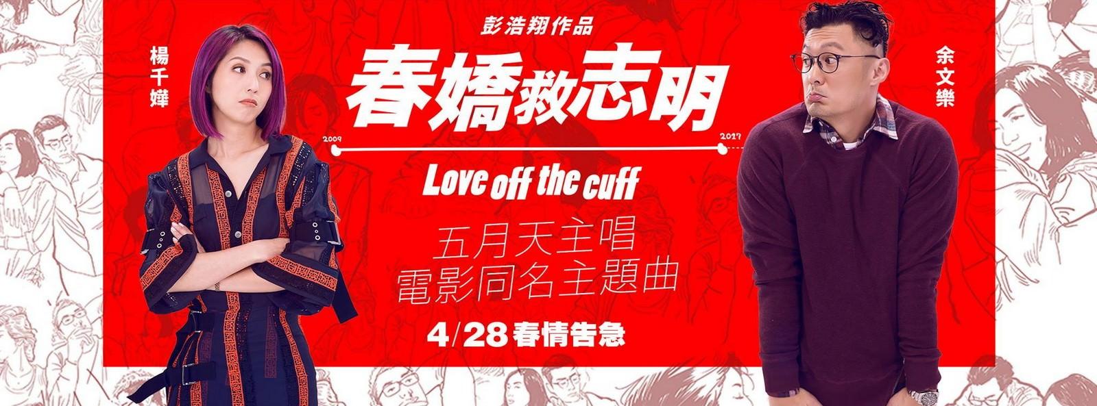 Movie, 春嬌救志明(香港, 2017年) / 春嬌救志明(台灣) / Love Off the Cuff(英文), 電影海報, 台灣, 橫版(非正式)