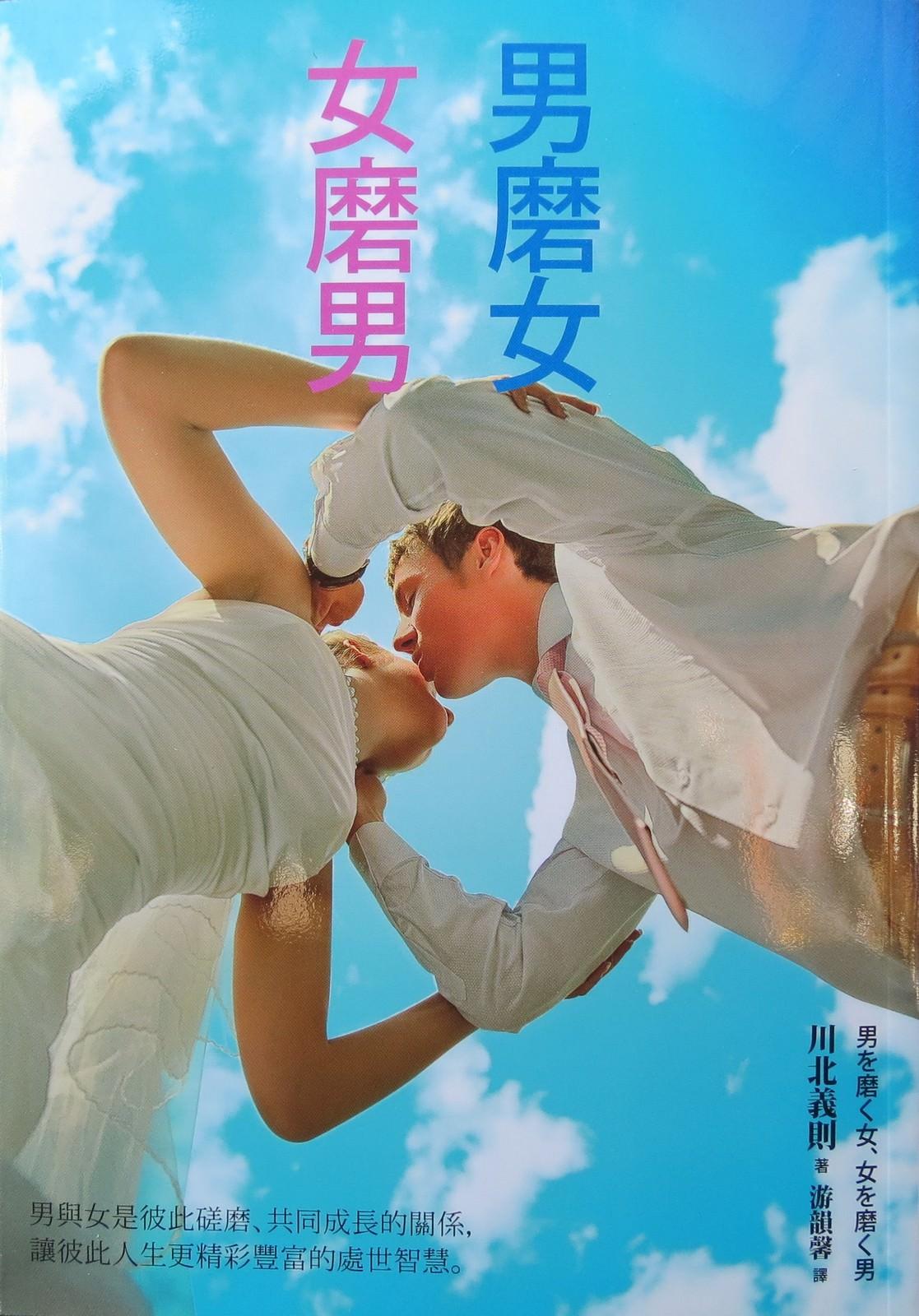 Book, 男を磨く女、女を磨く男(日本, 2011年) / 男磨女、女磨男(台灣), 書籍封面, 台灣