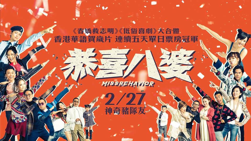 Movie, 恭喜八婆(香港, 2019年) / 恭喜八婆(台灣) / Miss Behavior(英文), 電影海報, 台灣, 橫版