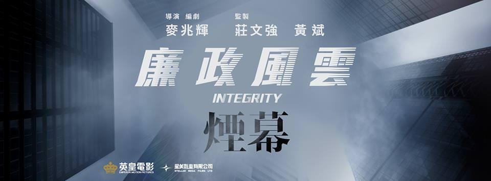 Movie, 廉政風雲 煙幕(香港, 2019年) / 廉政風雲 煙幕(台灣) / 廉政风云(中國) / Integrity(英文), 電影海報, 香港, 橫版, 前導