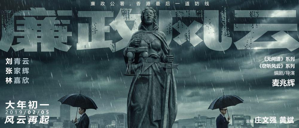 Movie, 廉政風雲 煙幕(香港, 2019年) / 廉政風雲 煙幕(台灣) / 廉政风云(中國) / Integrity(英文), 電影海報, 中國, 橫版