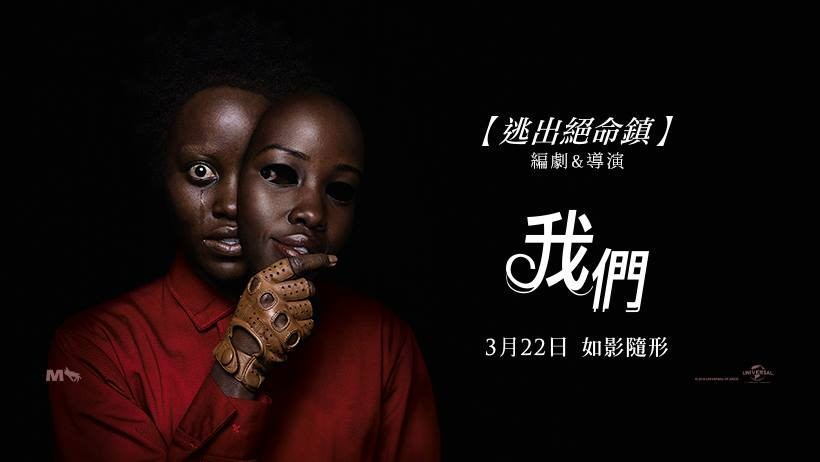 Movie, Us(美國, 2019年) / 我們(台灣) / 我們.異(香港), 電影海報, 台灣, 橫版