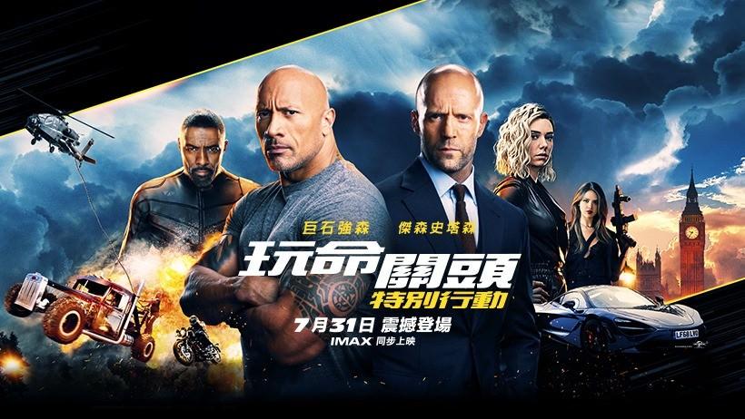 Movie, Fast & Furious Presents: Hobbs & Shaw(美國, 2019年) / 玩命關頭:特別行動(台灣) / 速度与激情:特别行动(中國) / 狂野時速:雙雄聯盟(香港), 電影海報, 台灣, 橫版