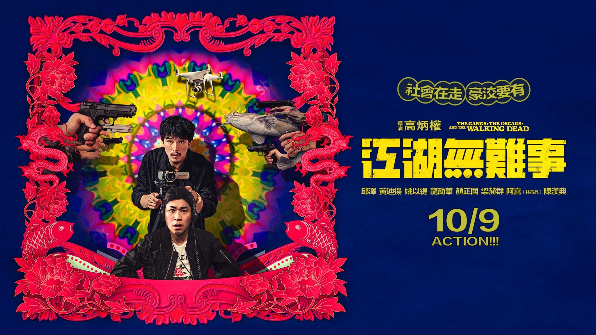 Movie, 江湖無難事(台灣, 2019年) / The Gangs,the Oscars,and the Walking Dead(英文), 電影海報, 台灣, 橫版