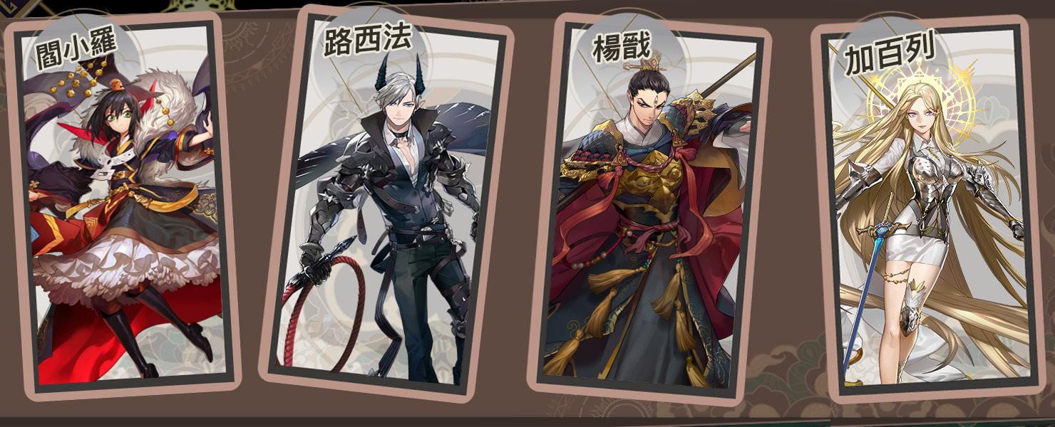 手機遊戲, 閻王不高興, 戰鬥, 主角