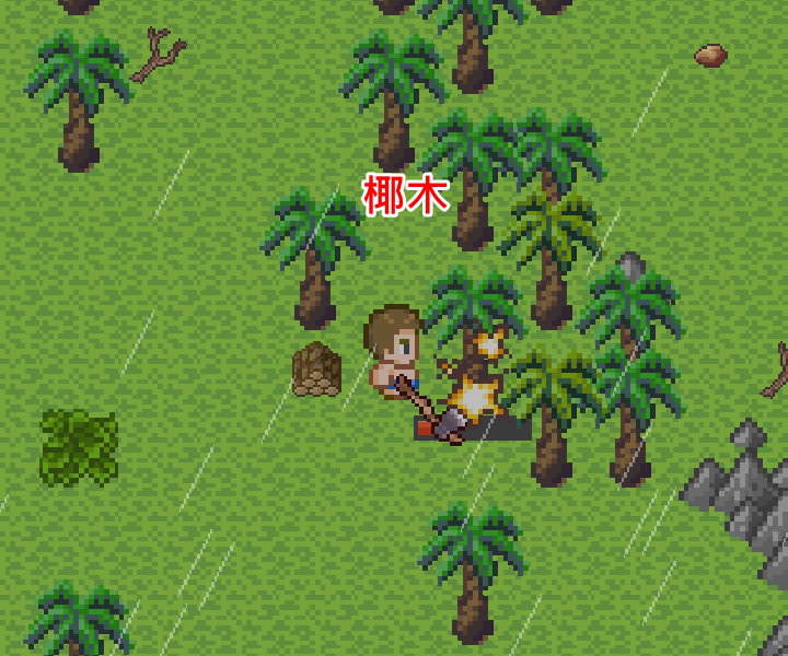 手機遊戲, 無人島大冒險2, 伐木