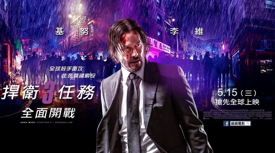 Movie, John Wick: Chapter 3 - Parabellum(美國, 2019年) / 捍衛任務3:全面開戰(台灣) / 殺神John Wick 3(香港) / 疾速备战(中國), 電影海報, 台灣, 橫版