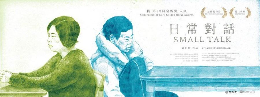 日常對話:導演黃惠偵是否是女版楊力州?┃影評