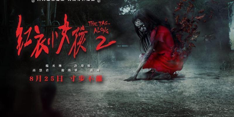 紅衣小女孩2:不只是賣弄類型,而是高質感的鬼神傳奇┃影評