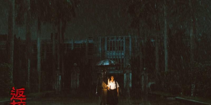彩蛋、致敬、對白色恐怖歷史見解,必知的《返校》的11個觀點!  電影專題