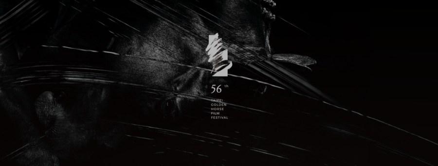 第56屆金馬獎入圍名單:金馬開門!入圍亮點與影帝影后勝率分析 | 電影專題