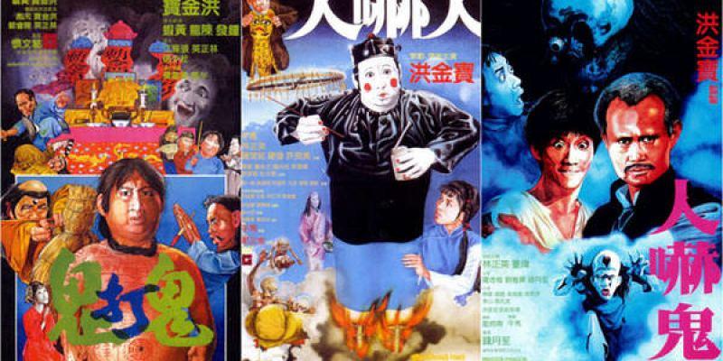 影事【殭屍】致那美好又恐怖的殭屍年代