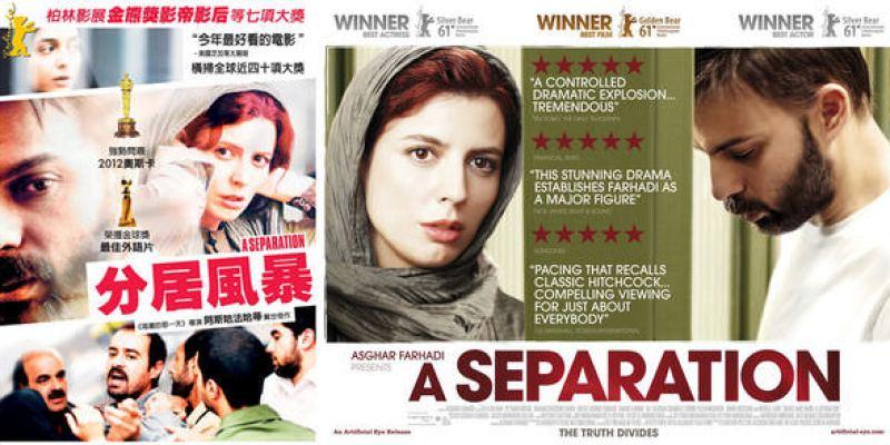 《分居風暴》(A Separation)
