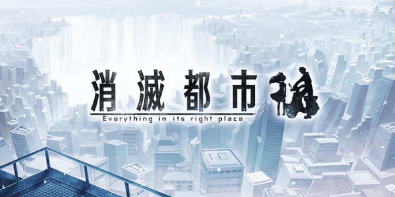 【專題】【工商】消滅都市:雀選十大末日電影