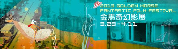 【2013金馬奇幻影展片單】