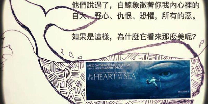 【影評】《白鯨傳奇:怒海之心》朝聖白鯨最完美的模樣