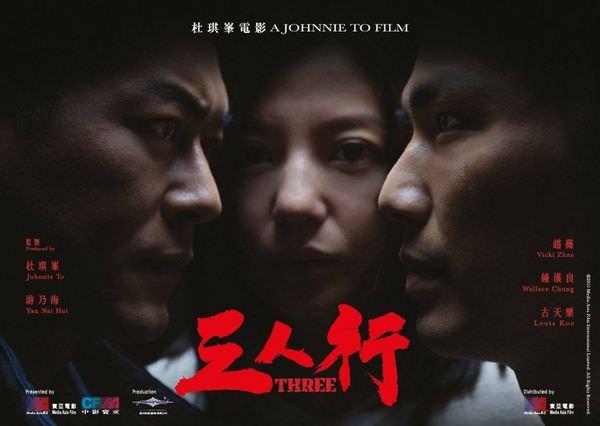 【影評】《三人行》劇本寫不出來的調度