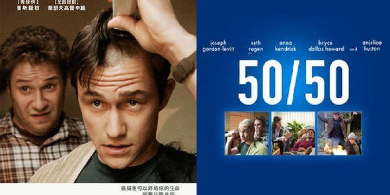 《活個痛快》(50│50)