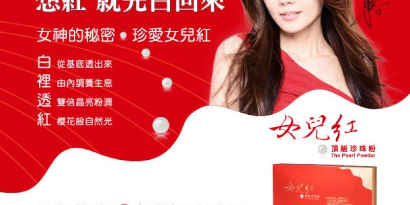 【試用】元氣堂 女兒紅 珍珠粉 工商推薦