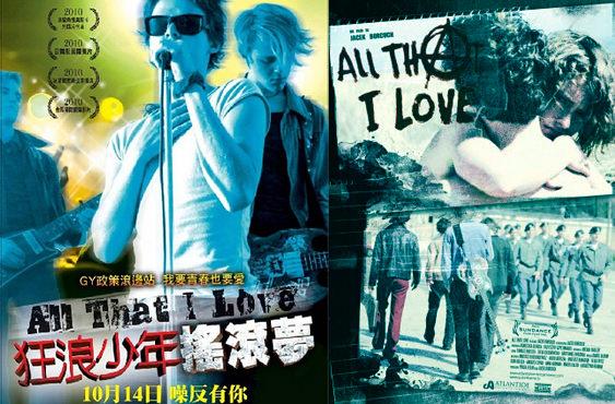 《狂浪少年搖滾夢》(All That I Love)