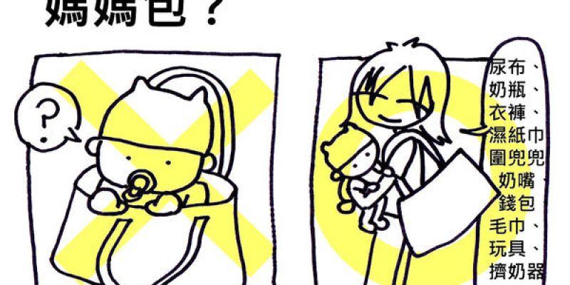 【試用】Macaronic Style媽媽包