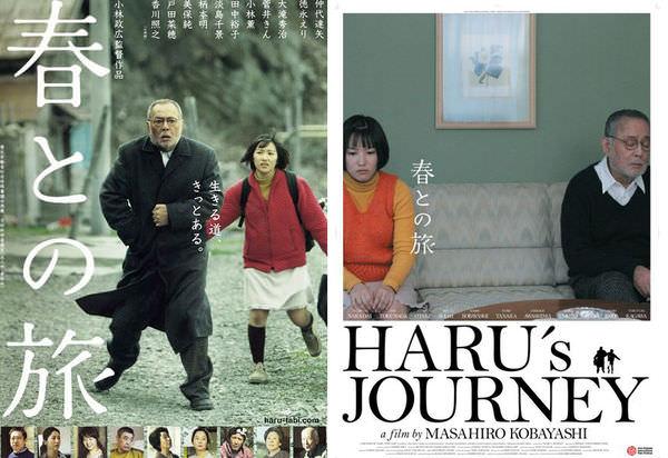 2011北影《跟著春天去旅行》 (Haru's Journey)