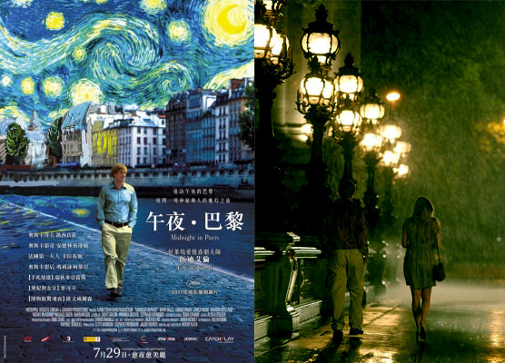 電影【午夜˙巴黎】午夜巴黎