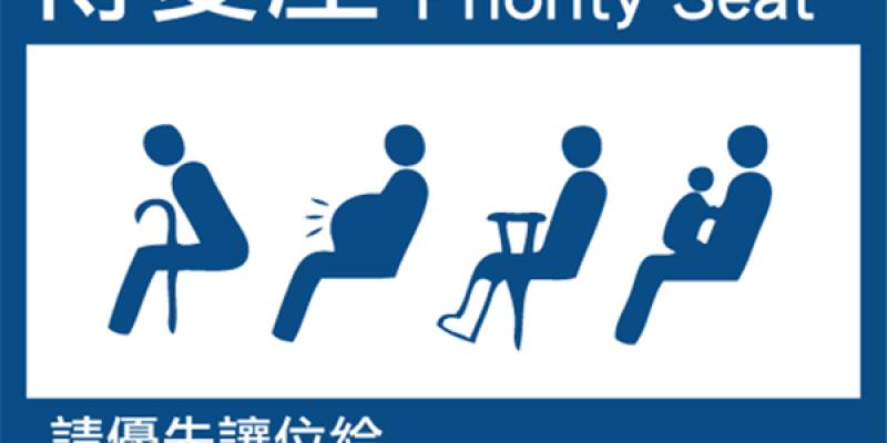 【雀週記】誰能坐上捷運博愛座?