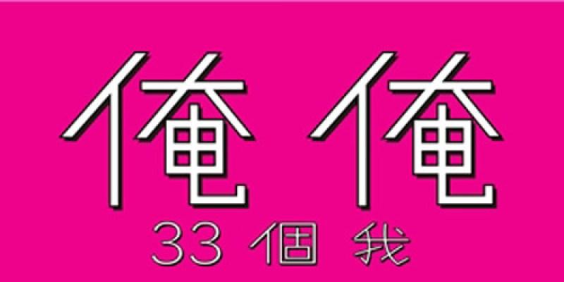 電影【俺俺:33個我】