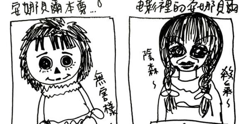 【影評】《安娜貝爾》Annabelle