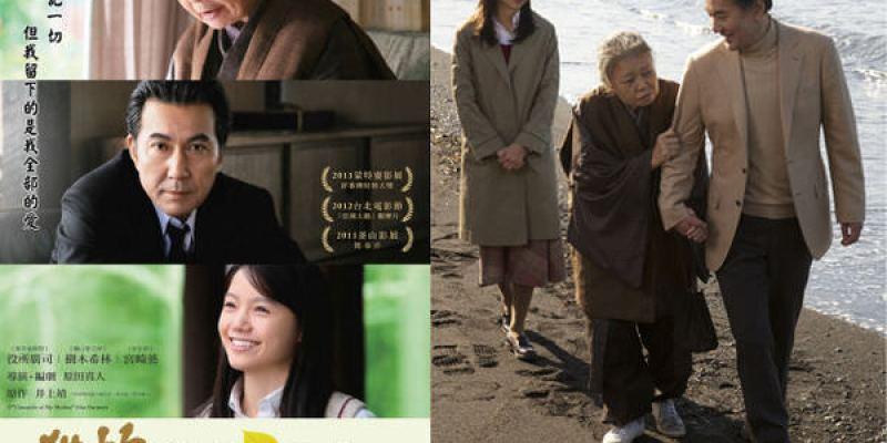 電影【我的母親手記】之二